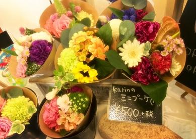 花りん ミニブーケ